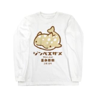 ジンメエザメ_ミルクセーキ味 Long sleeve T-shirts