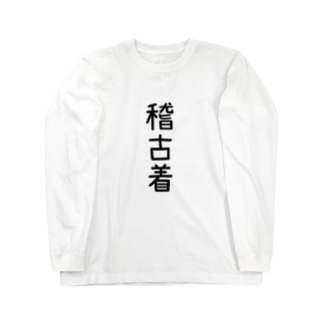 稽古着 Long sleeve T-shirts