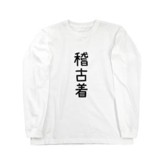 ポケ店の稽古着 Long sleeve T-shirts