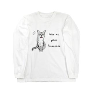 ごはんちょーだい Long sleeve T-shirts