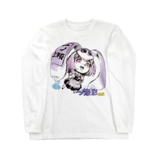 一ノ瀬彩ラフ画タッチちびキャラ【ニコイズム様Design】 Long sleeve T-shirts