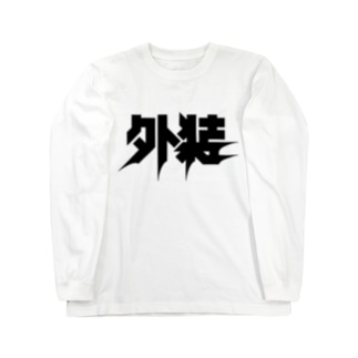外装 Long sleeve T-shirts