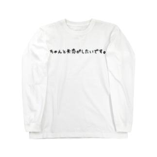 ちゃんと失恋がしたいです。 Long sleeve T-shirts