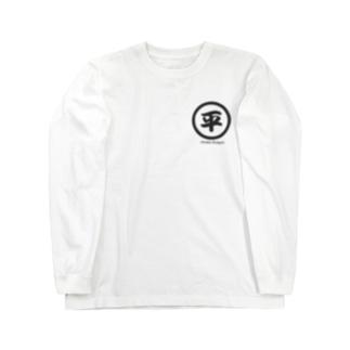 手漕ぎ最強・平田水軍(和色・黒ロゴ) Long sleeve T-shirts