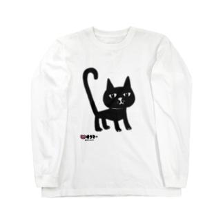 まっくろ黒猫ちゃん Long sleeve T-shirts
