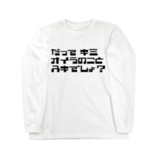 だってキミ オイラのこと スキでしょ!黒文字 Long sleeve T-shirts