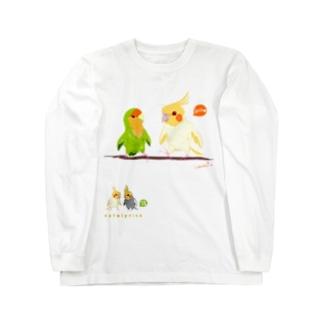 Cotolyrica ルチノーオカメインコとラブバード コザクラインコ Long sleeve T-shirts