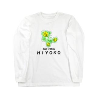 ぴよ丸とアメーバ Long sleeve T-shirts