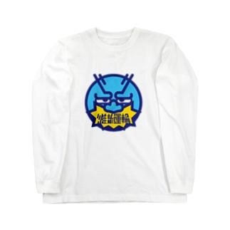 パ紋No.3268 維新運輸 Long sleeve T-shirts