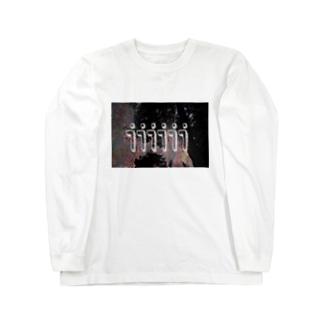 木 Long sleeve T-shirts