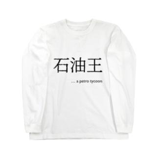 石油王 ver.02 Long sleeve T-shirts
