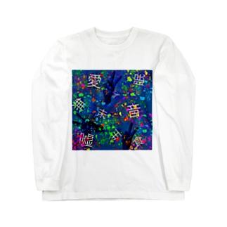 うちゅー Long sleeve T-shirts