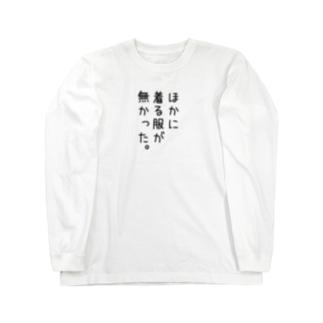 他に着る服が Long sleeve T-shirts