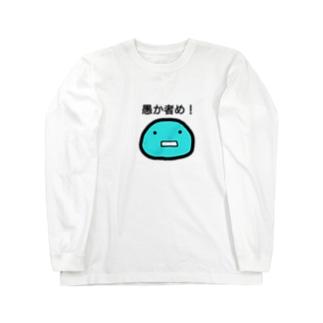 愚か者め!A Long sleeve T-shirts