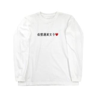 仮想通貨女子 Long sleeve T-shirts