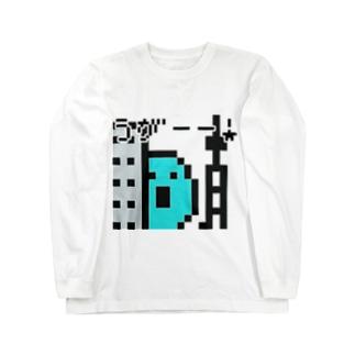 うがーー!(ドット絵) Long sleeve T-shirts