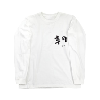 朝-あした-題字 Long sleeve T-shirts