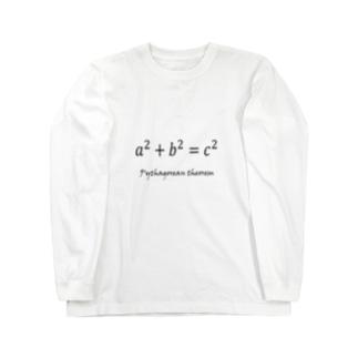 ピタゴラスの定理 Long sleeve T-shirts