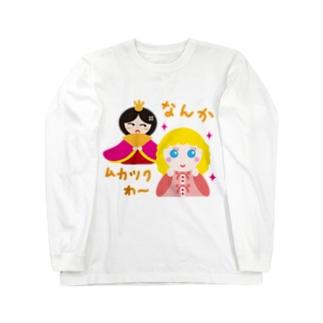 フランス人形とお雛はん-hina doll and dolls of the world-お雛はんと世界の人形たち- Long sleeve T-shirts