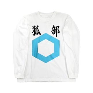 狐部 Long sleeve T-shirts