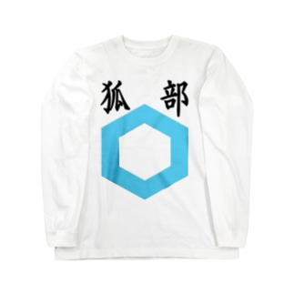 狐部 Long sleeve T-shirts
