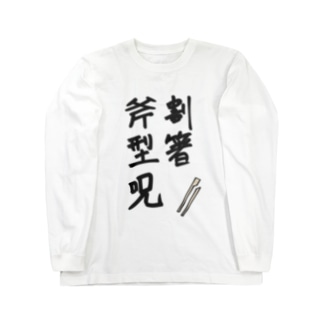 割箸斧型呪 Long sleeve T-shirts