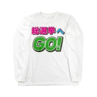 総選挙へGO! 2018夏 Long sleeve T-shirts