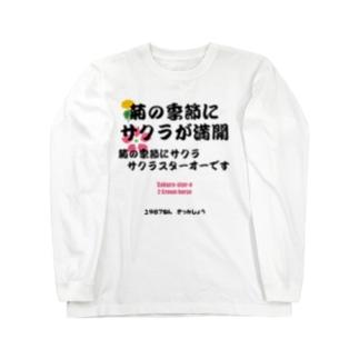 馬イラスト011 【名実況】1978年菊花賞 黒 Long sleeve T-shirts