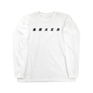 全然大丈夫 Long sleeve T-shirts