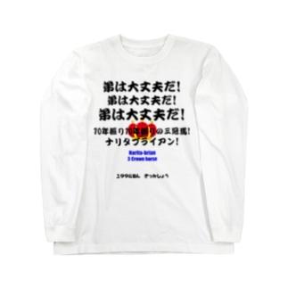 馬イラスト012 【名実況】1994年菊花賞 黒 Long sleeve T-shirts