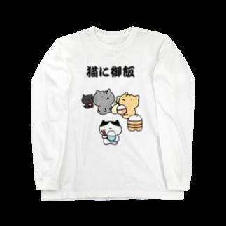 マゴロミ・J・ヘイヤの猫に御飯 Long sleeve T-shirts