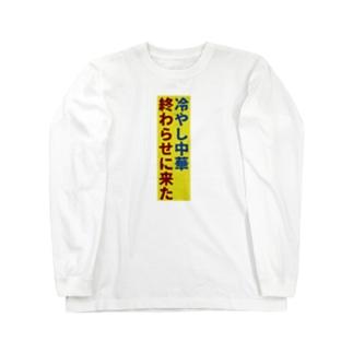 冷やし中華 Long sleeve T-shirts