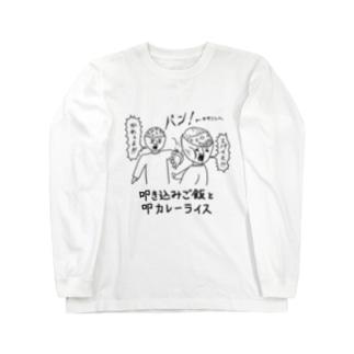叩き込みご飯と叩カレーライス Long sleeve T-shirts