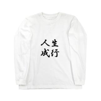 人生成行 Long sleeve T-shirts