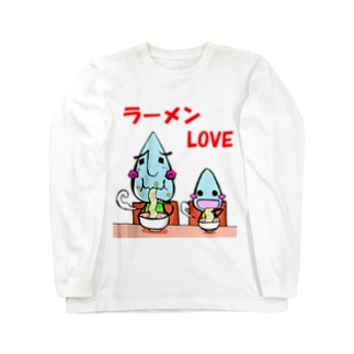 I♡ラーメン Long sleeve T-shirts