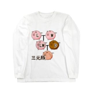 三元豚 Long sleeve T-shirts