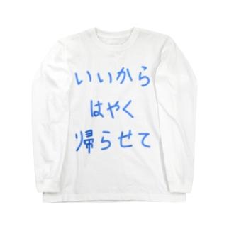 いいからはやく帰らせて Long sleeve T-shirts
