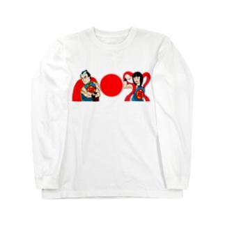 超太郎と超姫様 Long sleeve T-shirts