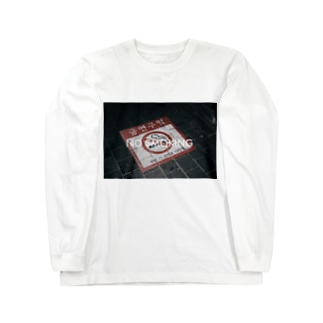 HEISEI NO SMOKING Long sleeve T-shirts