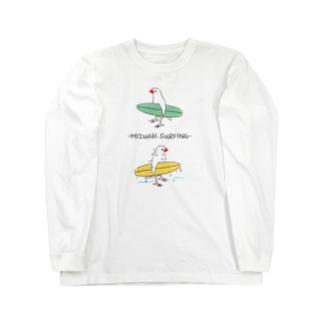 もしもしこちら文鳥の水浴びサーフィン Long sleeve T-shirts