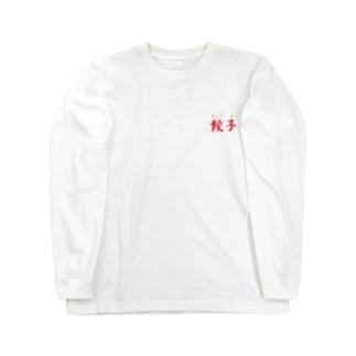 餃子 グッズ   Long sleeve T-shirts