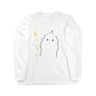 モケモケ1 Long sleeve T-shirts