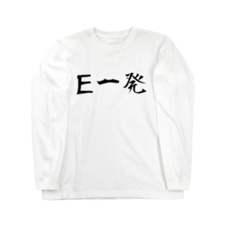 E一発 Long sleeve T-shirts