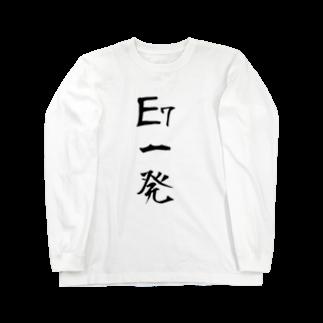 Kengo KitajimaのE7一発(縦) Long sleeve T-shirts