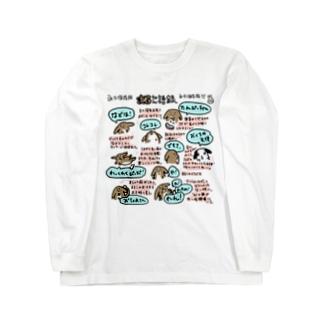 まるちゃん語録 Long sleeve T-shirts
