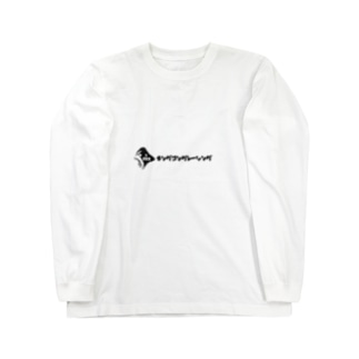 キングコング Long sleeve T-shirts