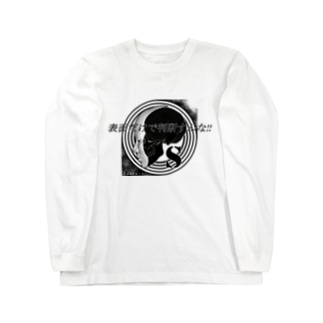 Surface(テキスト有) Long sleeve T-shirts