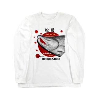 鮭!(松前)生命たちへ感謝を捧げます。 Long sleeve T-shirts