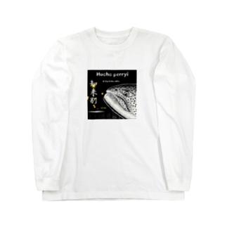 イトウ!知来別(HUCHO PERRYI)生命たちへ感謝を捧げます。※価格は予告なく改定される場合がございます。 Long sleeve T-shirts