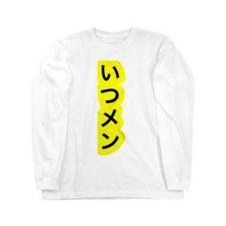 いつメン Long sleeve T-shirts